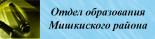 Отдел образования Мишкинского района